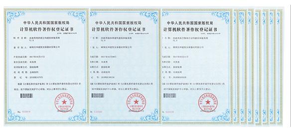 汉坤实业计算机软件著作权