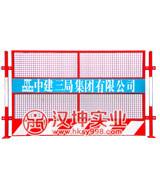 中建基坑临边防护FL1003
