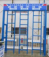 爬梯体验 建筑安全体验馆