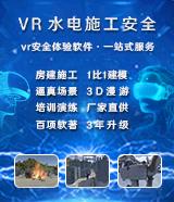 水利电力VR安全体验馆