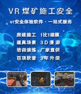 煤矿VR安全体验馆