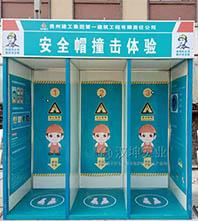 广州施工安全体验馆 贵州建工一建选择满亿娱乐 厂家直销 价格实惠