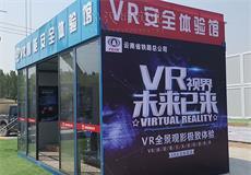 山东|VR施工安全体验馆 云南铁总选满亿娱乐 厂家直销 价格优惠