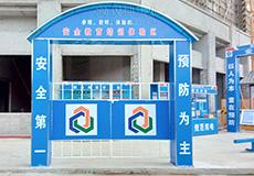 广东|施工安全体验区 龙元建设选满亿娱乐 厂家直销 价格优惠