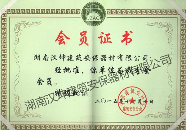 湖南满亿娱乐  中国建筑业协会建筑安全分会会员