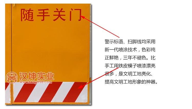建筑工程用升降机安全门