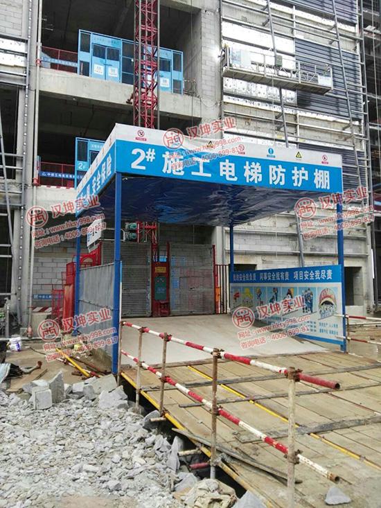 标准展位图_施工电梯防护棚|湖南|中建三局在湖南汉坤实业采购了施工 ...