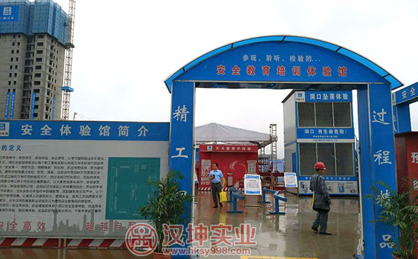 建筑工地安全体验馆大门