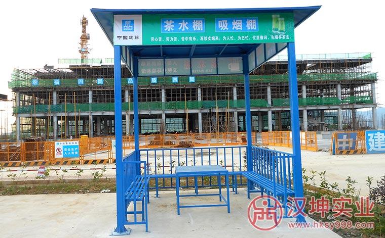 中建工地茶水亭