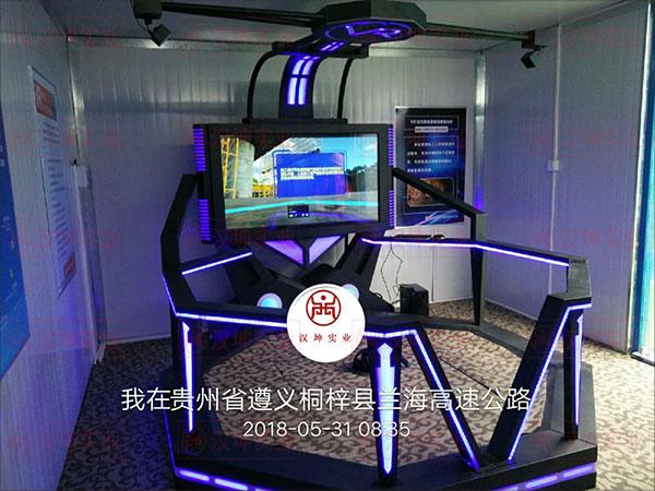 贵州 vr安全体验馆生产厂家 汉坤实业 价格实惠图片