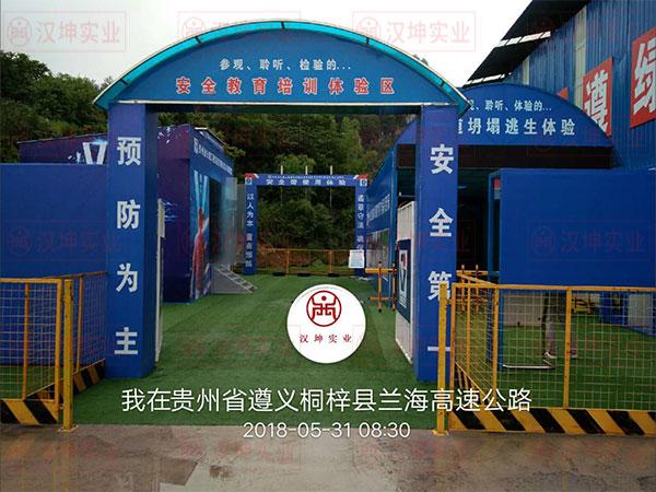 建筑安全体验馆大门