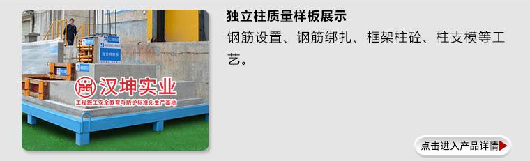 独立质量样板展示