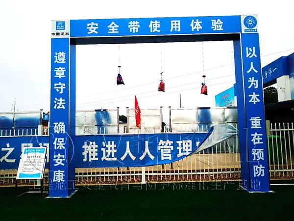 汉坤实业工地安全体验馆-安全带使用体验