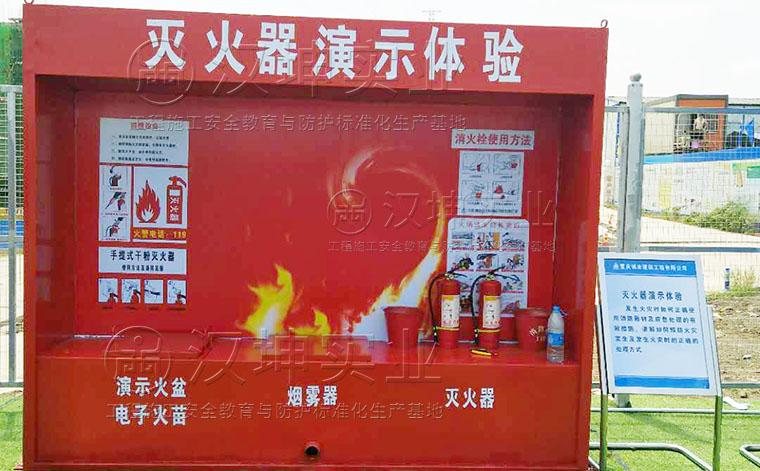 重庆诚业建筑安全体验馆-灭火器演示体验
