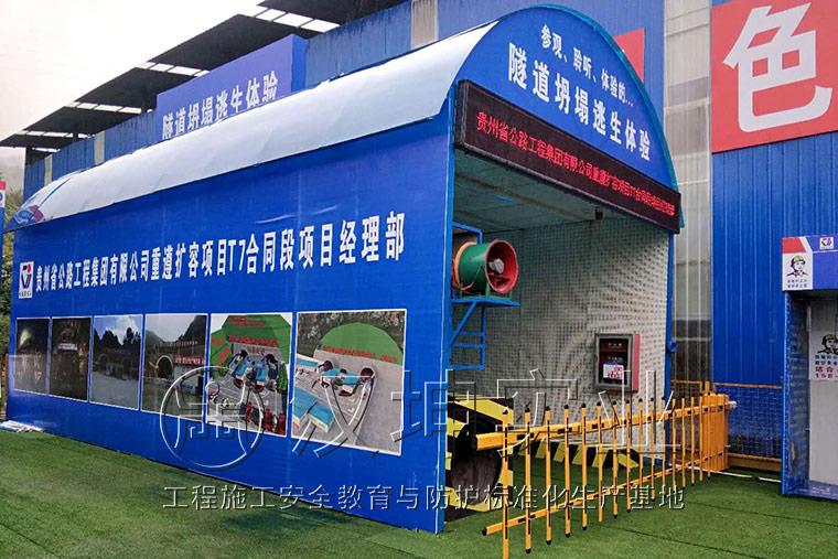 贵州路桥隧道坍塌逃生体验
