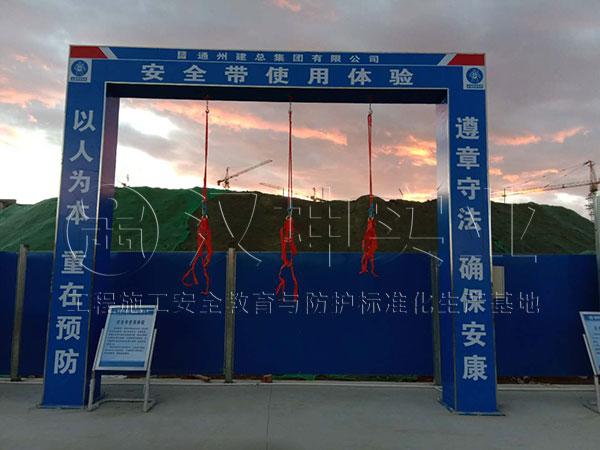 内蒙古呼和浩特工地安全体验馆丨汉坤实业丨安全带使用体验