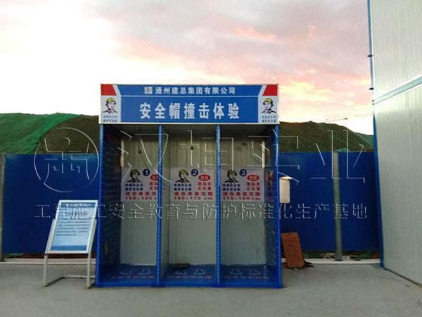 内蒙古呼和浩特工地安全体验馆丨汉坤实业丨安全帽撞击体验