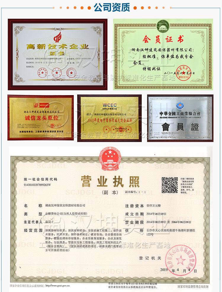 汉坤实业企业资质