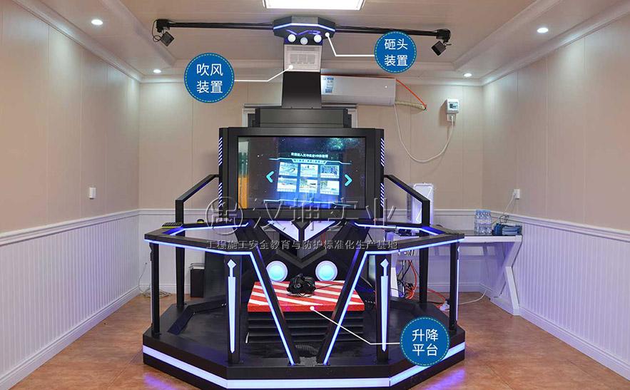 VR安全体验馆操作台