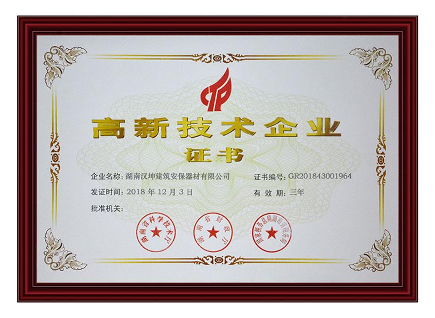 汉坤实业,高新技术企业证书