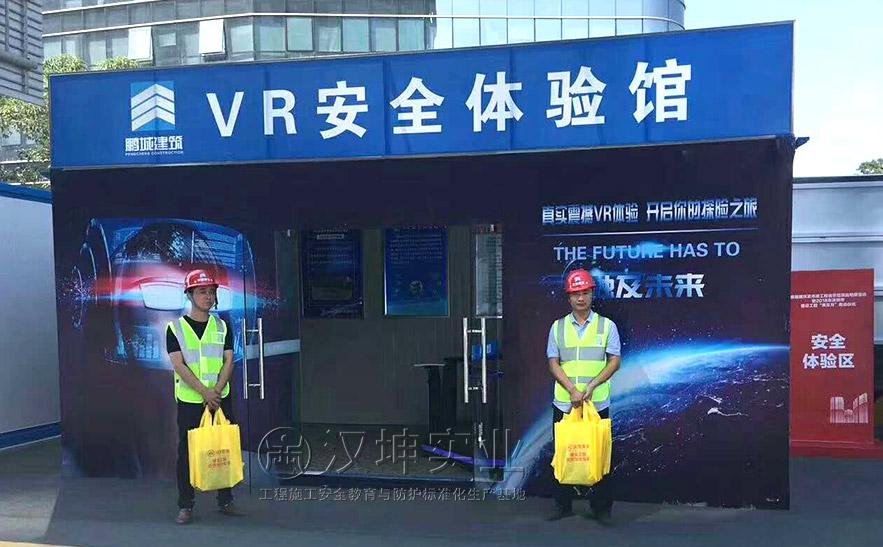 广东汕头VR安全体验馆