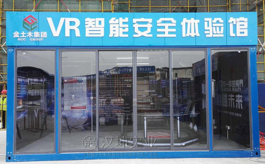 江苏VR安全体验馆
