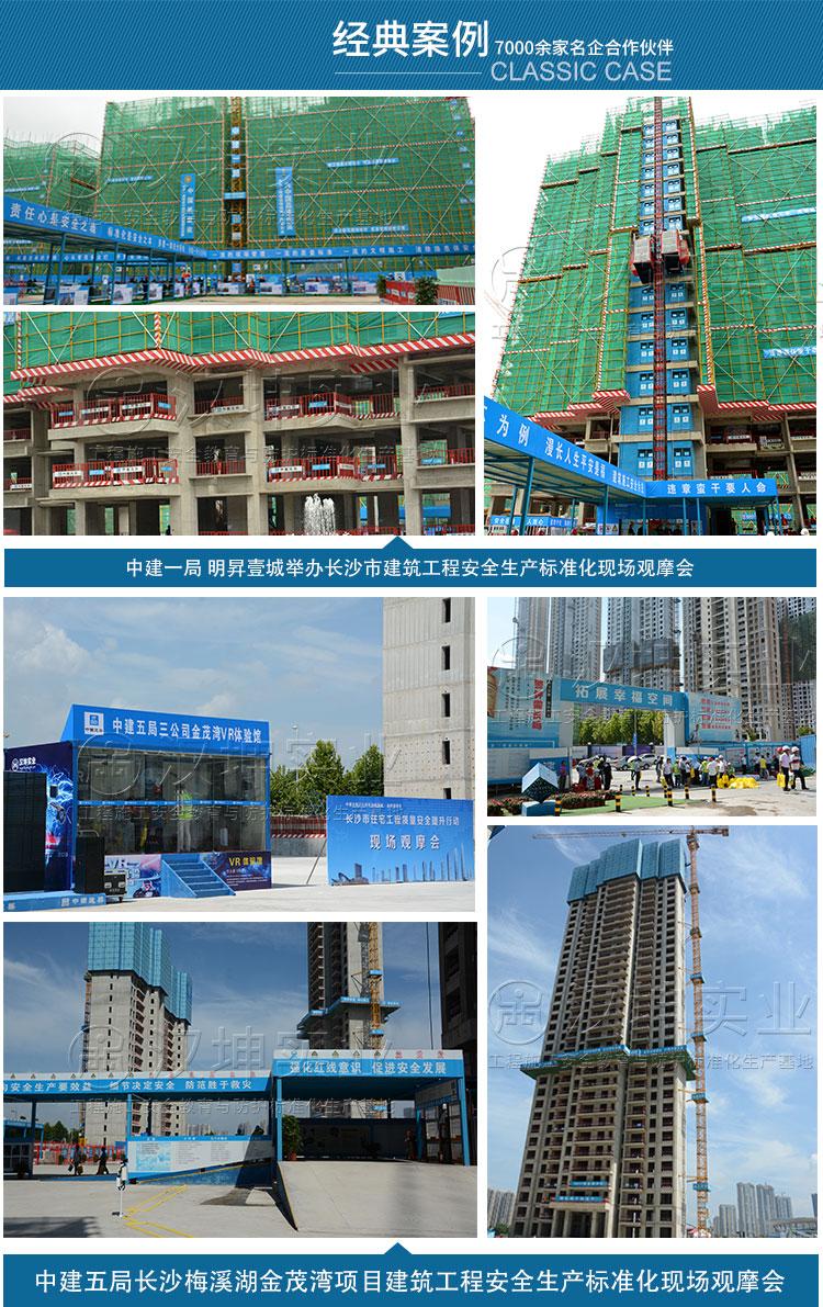 汉坤,湖南标准化工地案例