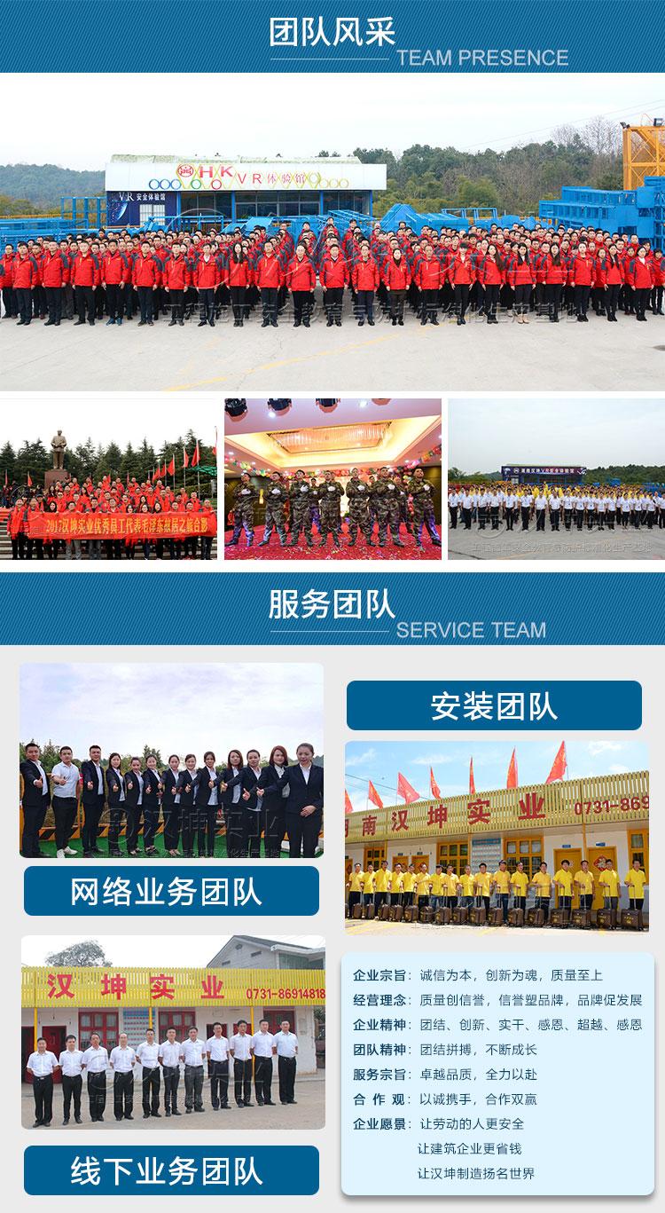 汉坤实业团队风采