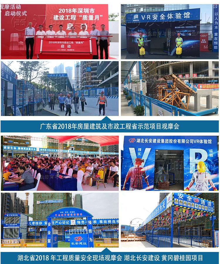 满亿娱乐,广东标准化工地案例