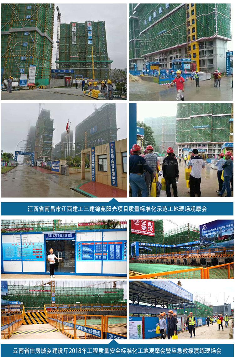 汉坤,江西云南标准化工地案例