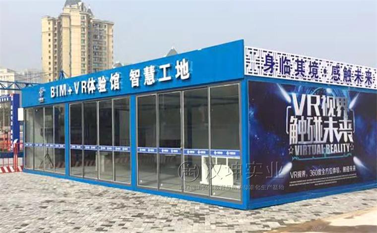 重庆市-中交一公路局重庆世通大厦项目智慧工地BIM+VR体验馆