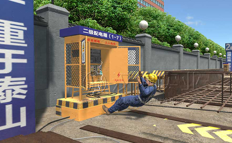 触电伤害VR体验