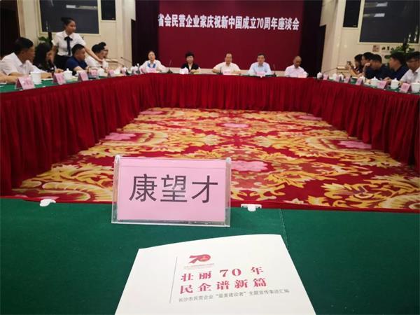 汉坤实业董事长康望才先生受邀参加会议