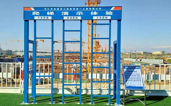 建筑工地安全体验区 爬梯演示体验