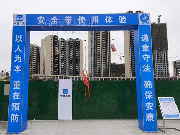 四川建筑安全体验馆,安全带使用体验