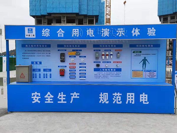 四川施工安全体验区,综合用电演示体验