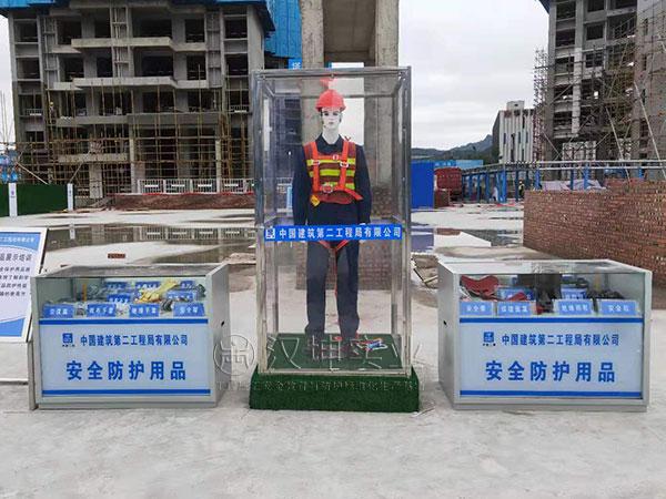 四川施工安全体验区,安全防护用品展示