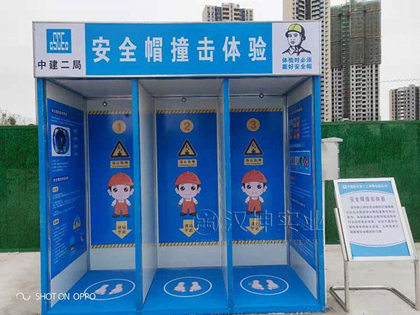 四川工地安全体验区,安全帽撞击体验